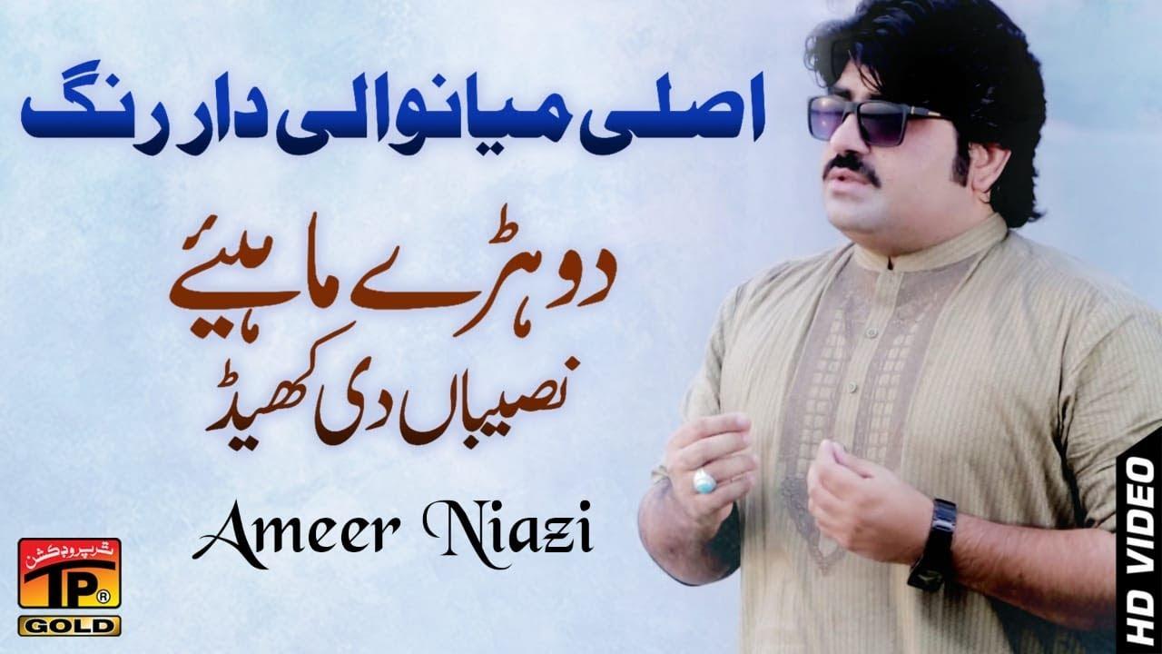 Download Sari Naseeban Diyan Khel - Ameer Niazi - Latest Song 2018 - Latest Punjabi And Saraiki