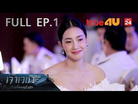 เจ้าเวหา ตอน ฝั่งน้ำจรดฝั่งฟ้า [Episode 1 - Official by True4U]
