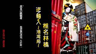 椎名林檎 - 「真夏の脱獄者」 (『逆輸入 ~港湾局~』収録) デビュー15...
