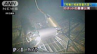福島第一原発1号機の内部調査 ロボットの画像公開(17/03/19)