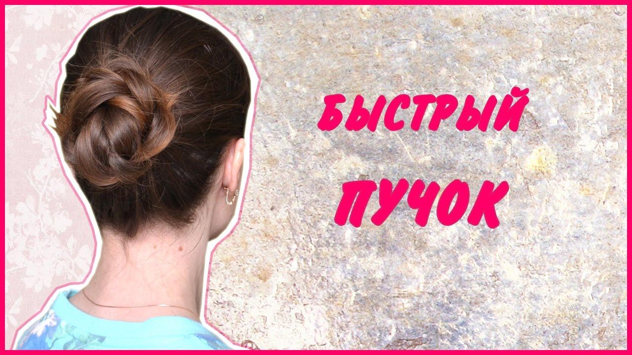 Как сделать пучок на голове без бублика фото 231