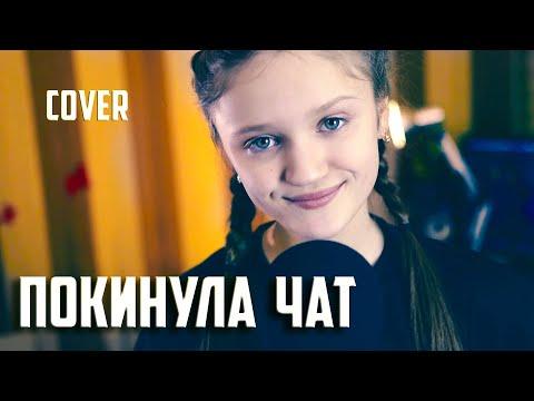 ПОКИНУЛА ЧАТ кавер  |  Ксения Левчик  |  Cover КЛАВА КОКА