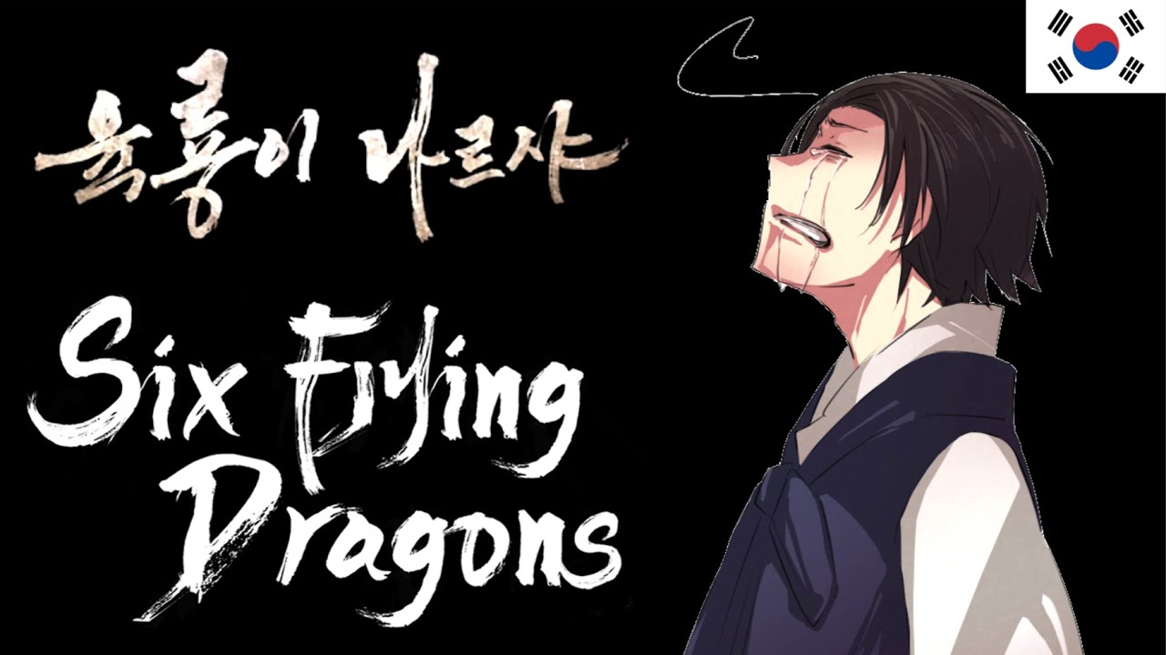 Download APH AMV: Six Flying Dragons - Muiiya (무이이야) [Korea]