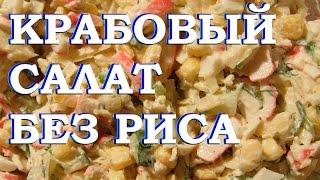 Крабовый салат Без риса Очень вкусный рецепт