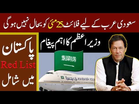 Saudi flights will not be resumed on May 25 Prime Minister Imran Khan's important statement continue