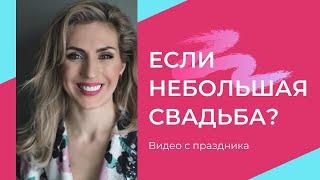 Свадебный вечер. Идеальная свадьба. Ведущая Мария Сережина Новосибирск.