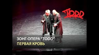Мюзикл TODD - Первая кровь