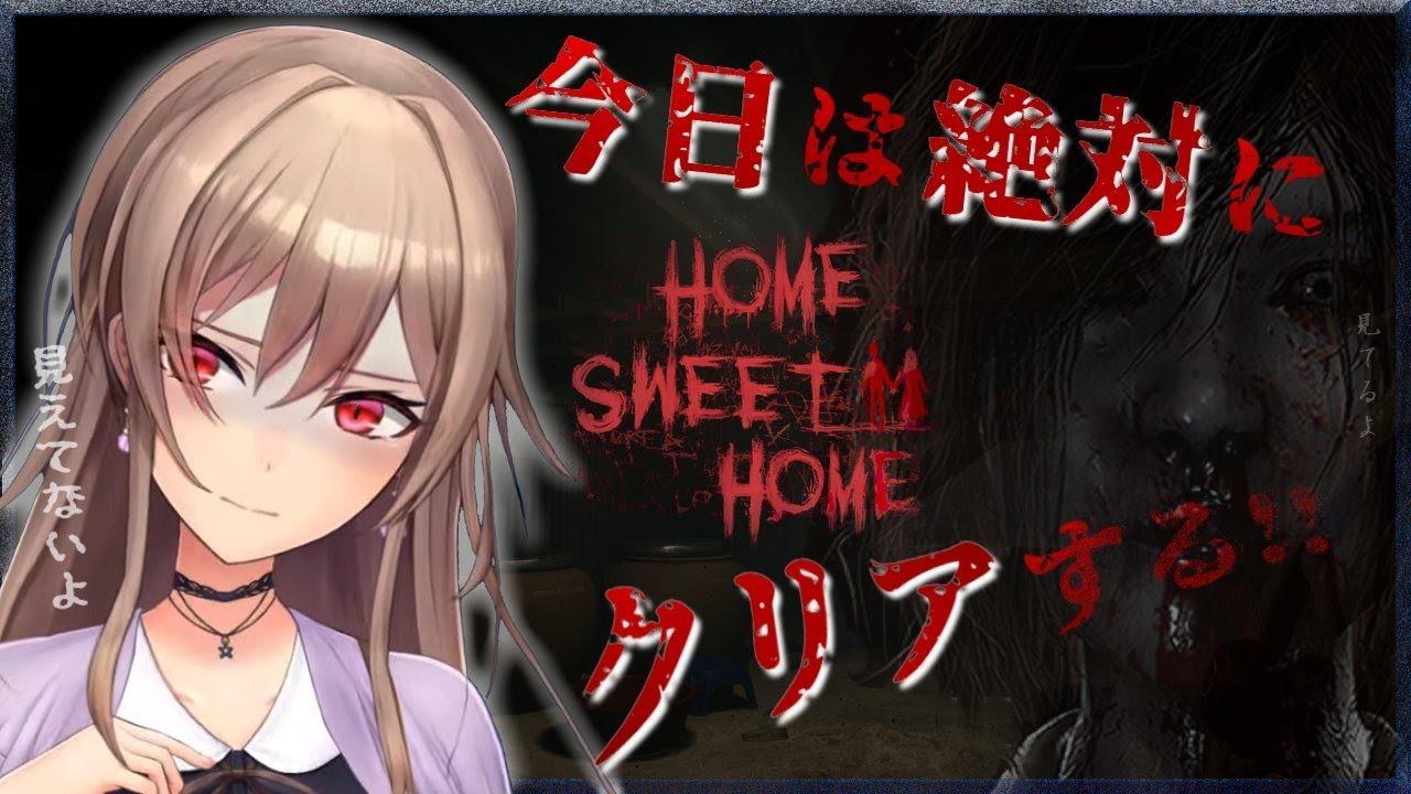【Home Sweet home】最後までクリアできなかった‥【フレン・E・ルスタリオ/にじさんじ】