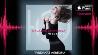 Юлианна Караулова альбом Чувство Ю все песни слушать онлайн
