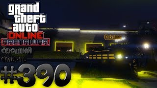 Сеющий смерть (Bring Death/Vapid Dominator) - Grand Theft Auto Online #390 [ Arena War ]