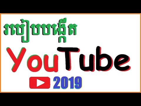 របៀបបង្កើត YouTube Channel 2019 \ Plus Business Idea Tips