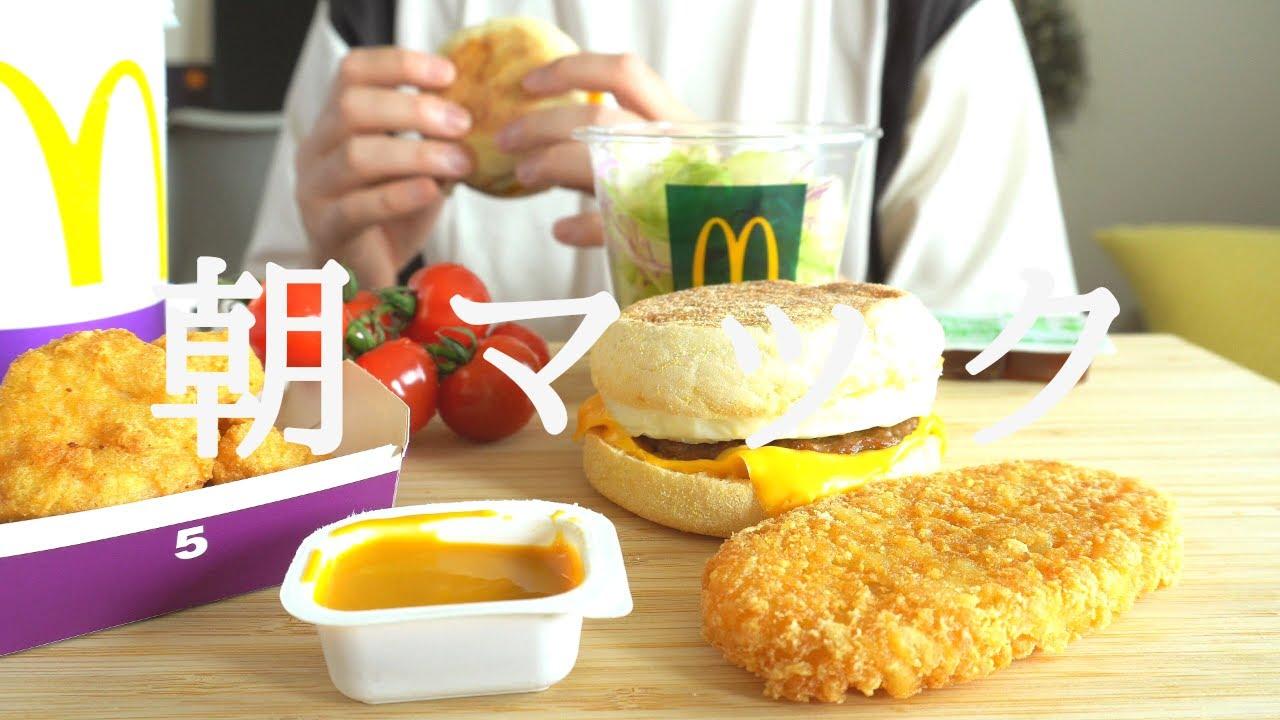 【咀嚼音/ASMR】 朝マックを作って食べる 【作り方/料理】 eating sounds マクドナルド ハンバーガー McDonald's