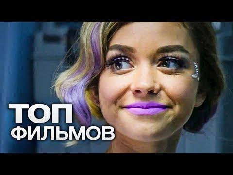 ТОП-10 ОТЛИЧНЫХ СЕМЕЙНЫХ КОМЕДИЙ! - Видео онлайн