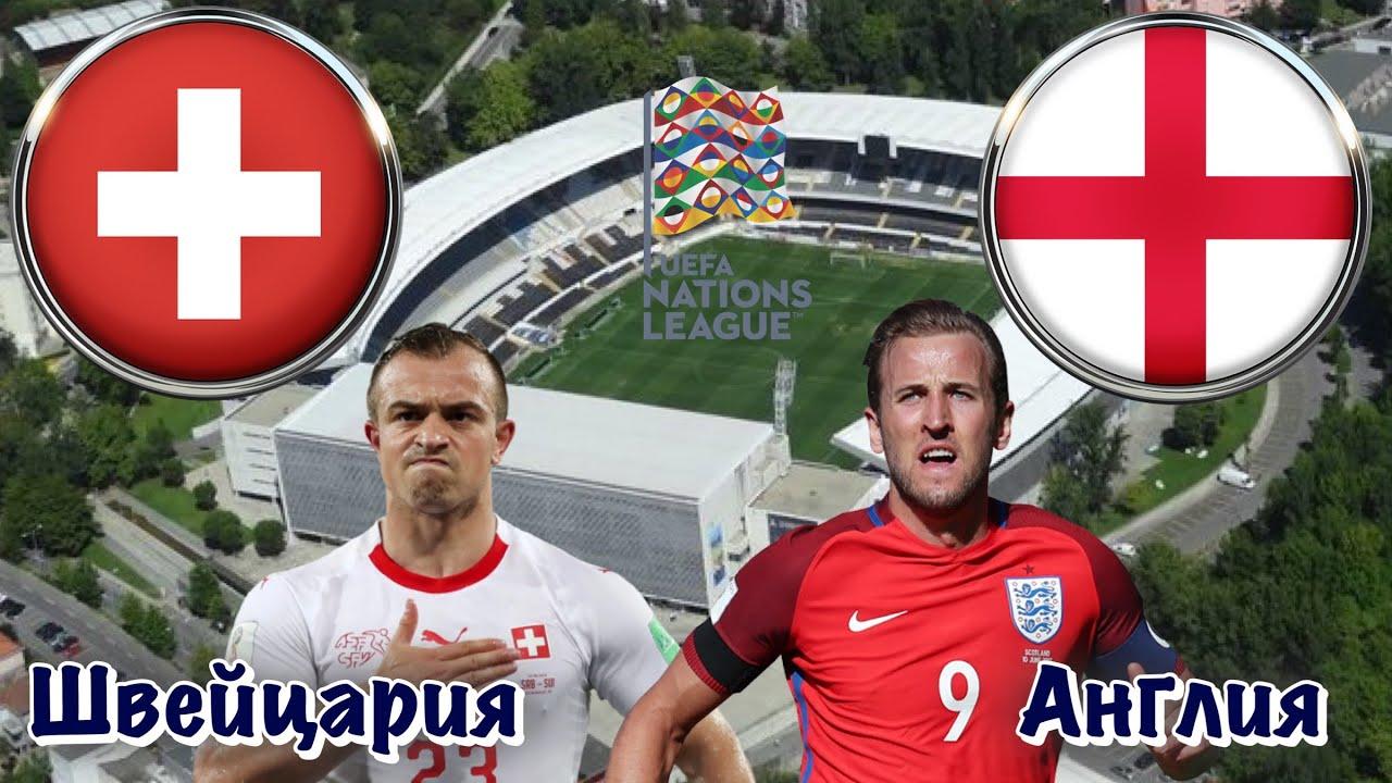 Футбол. швейцария англия прогнозы