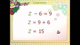 Урок математики 3 класс Тема «Уравнения»