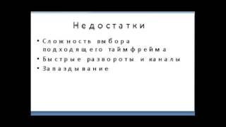 Виды торговых систем на Форексе или типы торговых систем.(ПЕРЕЙДИ - http://webmastermaksim.ru/foreks/vidy-i-tipy-torgovyx-sistem-na-forekse.html Виды торговых систем, знания для широкого применения..., 2013-07-10T08:49:55.000Z)