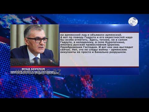 Московский комсомолец: Армяне за время оккупации Карабаха разрушили церкви