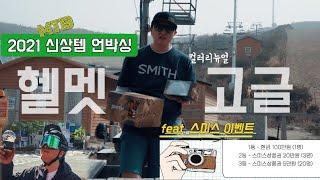 2021 스미스 헬멧 그리고 고글 언박싱  (feat.…
