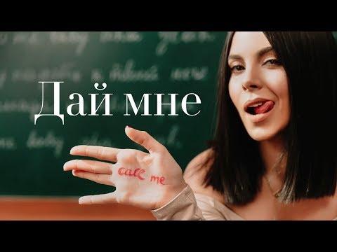 NK | НАСТЯ КАМЕНСКИХ - ДAЙ МНЕ (LYRIC VIDEO)