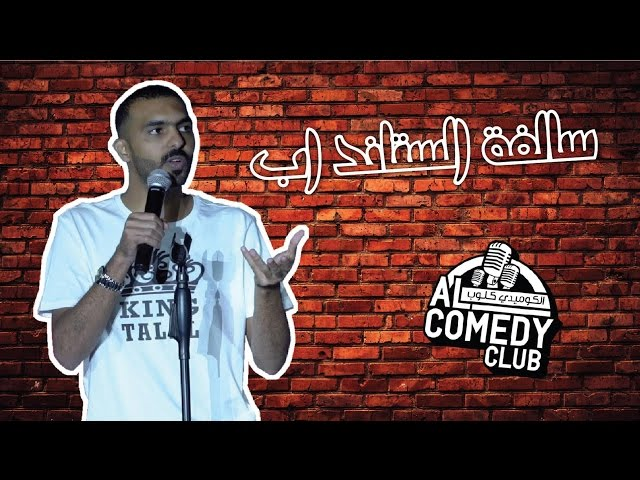 طلال الشيخي - سالفة الستاند اب #الكوميدي_كلوب