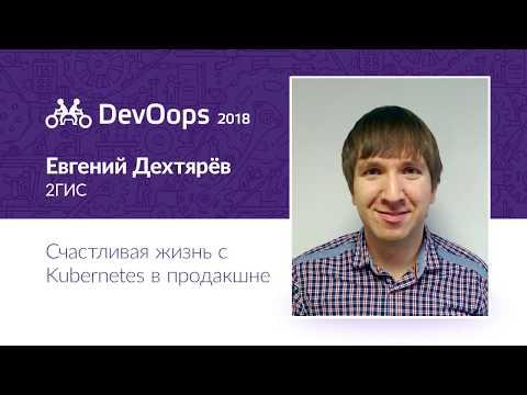 Евгений Дехтярёв — Счастливая жизнь с Kubernetes в продакшне