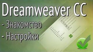 Dreamweaver CC. Настройка и знакомство Dreamweaver CC (часть 1)