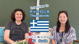 【Interview in Greece #1】Suzie/スージー, Thessaloniki/テッサロニキ