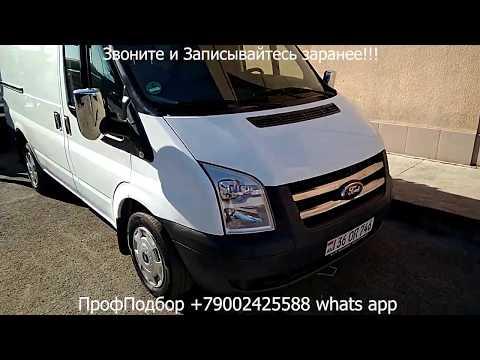 Ford Transit Авторынок Ереван 2019 Свежие цены Армения, Обзор цен Ереван 2019
