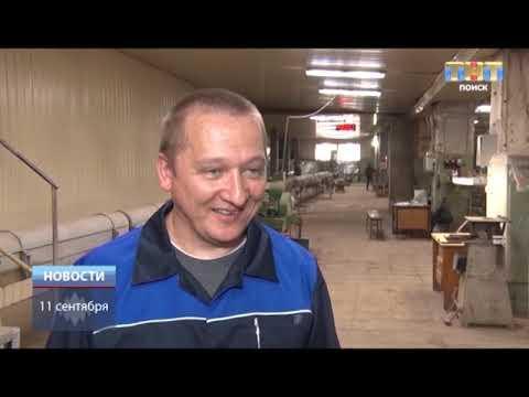 ТНТ-Поиск: Стекольный завод перезапустил производство. Поэтому предприятие нуждается в кадрах