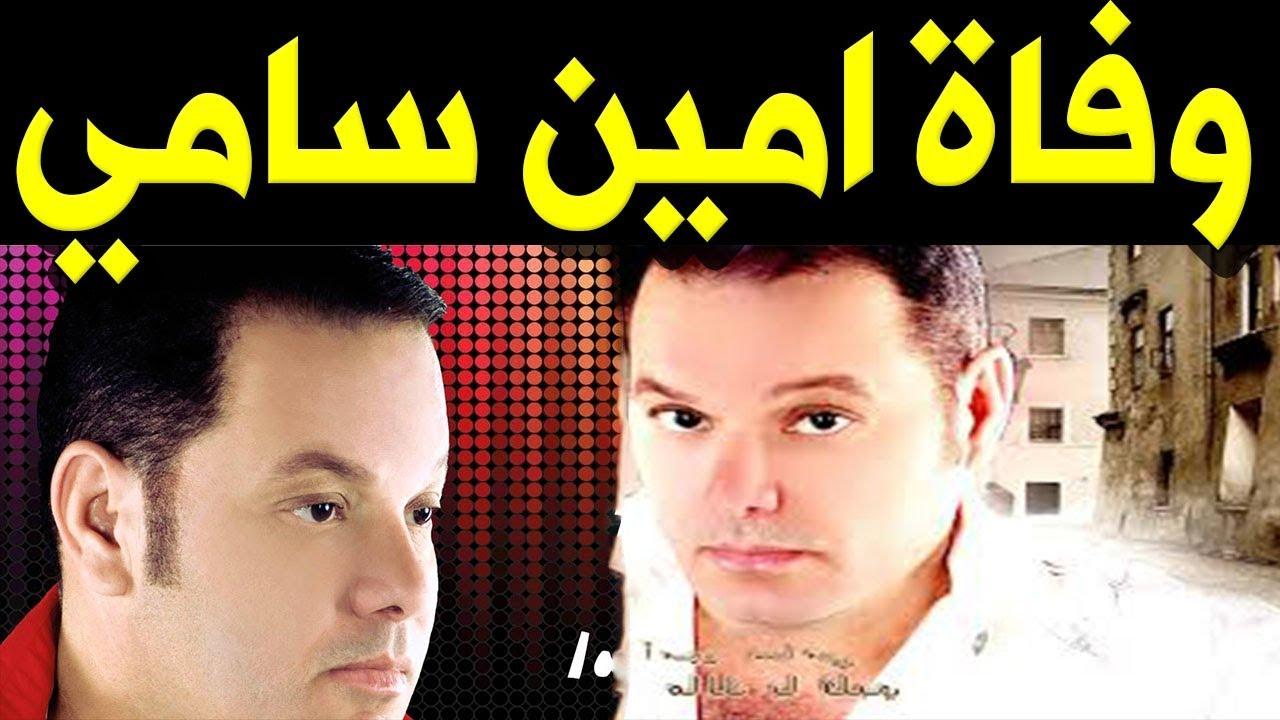 عــاااجـل : وفـــاة الفنان المصري أمين سامي منذ قليل في عز شبابه وســط حــزن اسرته والنجوم علية