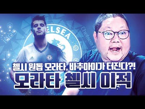 감스트 : 모라타 첼시 이적! 첼시팬 김인직의 신묘한 예언, 바추아이가 터진다?! (Football Talk)
