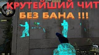 ЛУЧШИЙ ЧИТ STANDOFF 2 ! БЕЗ БАНА ! УЧИМСЯ ЧИТЕРИТЬ !