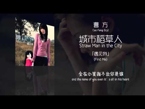 Cao Fang (Icy) 曹方 - Straw Man in the City 城市稻草人 English Subtitled