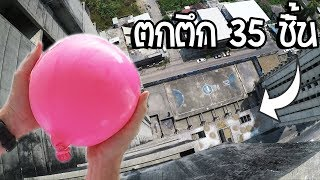 GIANT WATERBALLOON Vs. 35 STORY DROP TEST!!!