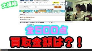 ブックオフオンライン宅配買取に本・CD・ゲーム500点送った結果! 買取金額はいくらになった?!book off