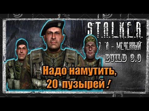 S.T.A.L.K.E.R. NLC 7. Build 3.0(Build 7101)#8 НАБРАТЬ 20 БУТЫЛОК ВОДКИ
