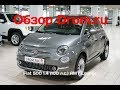 Fiat 500 2018 1.4 (100 ?.?.) AMT Lounge - ??????????