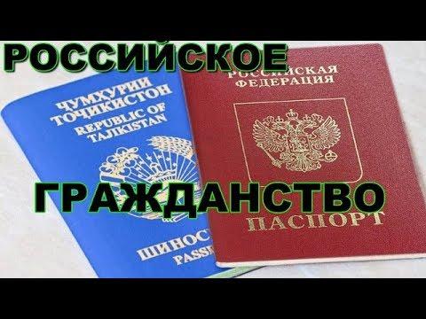 Гражданство РФ // Как получить Российское гражданство? //Едем сдавать документы на гражданство