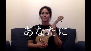 あなたに - MONGOL800 (ukelele cover) | Yuzuki Sawai thumbnail