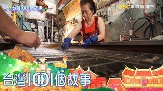 南庄傳統冰棒 兩代人堅持天然食材製冰 part6 台灣1001個故事