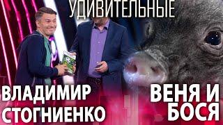 Трейлер 8-го выпуска шоу Удивительные люди. Сезон 3