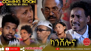 HDMONA - Coming Soon - ካንሸሎና  | Kanshelona - New Eritrean Series Drama 2019