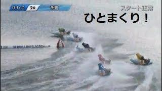 【121期3人目の初勝利】2018/01/26 5002上田健太 初勝利水神祭