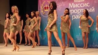 «Миссис Курортный район - 2018» - общий танец