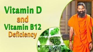 """Vitamin D & Vitamin B12""  Deficiency | Swami Ramdev"