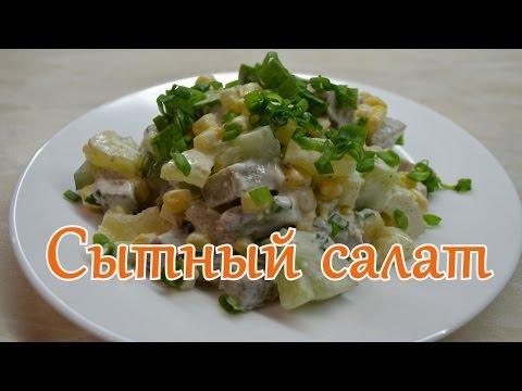 Сытный тайский салат с говядиной Сам Чо (салат с говядиной, салат говядина с огурцом)