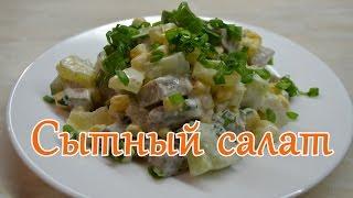 Сытный мясной салат.