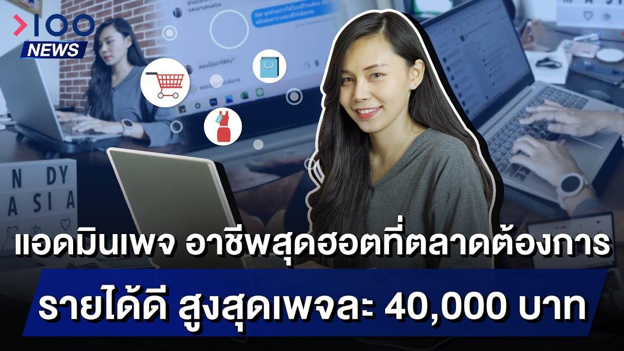 แอดมินเพจ อาชีพสุดฮอตที่ตลาดต้องการ  รายได้ดี สูงสุดเพจละ 40,000 บาท   100NEWS