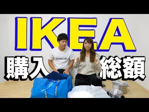 【IKEA】カップルで同棲!必要な金額は?!購入品と共に紹介