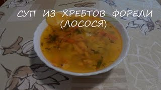 Суп из хребтов форели (лососи)